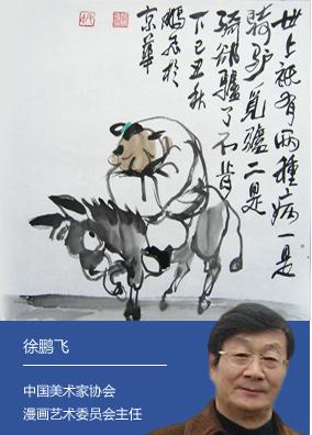 水墨漫画家  徐鹏飞