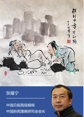 水墨漫画家  张耀宁