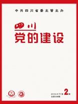 《四川党的建设》