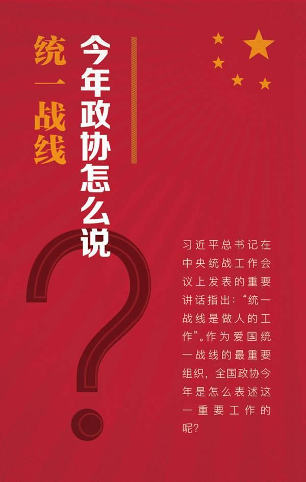 统一战线:今年政协怎么说?