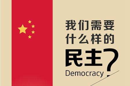 我们需要什么样的民主?