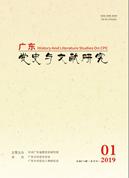 《广东党史与文献研究》简介