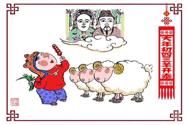 三羊开泰迎灶神,有始方有终