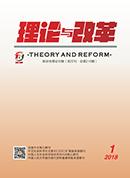 《理论与改革》简介