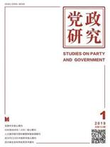 《党政研究》信息