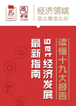 读懂十九大报告,Get经济发展最新指南