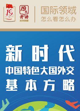 关于中国外交,十九大报告怎么说?