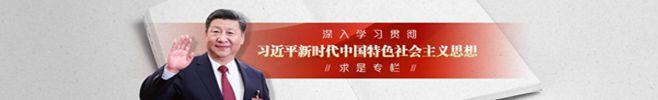 365bet网络足球赌博_365bet体育在线备用_365bet怎么买球中国特色社会主义思想