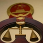 公正司法是全面依法治国的重要保障