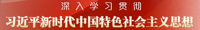 亚博亚洲体育/亚博意甲新时代中国特色社会主义思想
