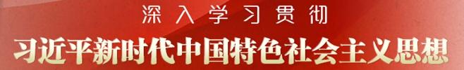 365bet网络足球赌博_365bet体育在线备用_365bet怎么买球新时代中国特色社会主义思想