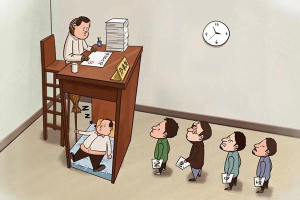 整治形式、官僚主义要动真格