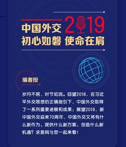 中国外交2019:初心如磐 使命在肩