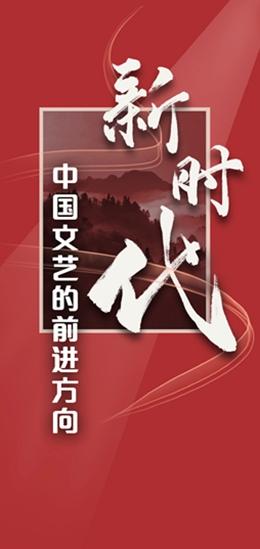 新时代中国文艺的前进方向在哪里?一图读懂!