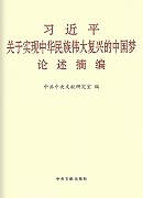 《关于中国梦论述摘编》