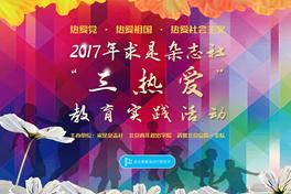"""""""三热爱""""教育实践"""