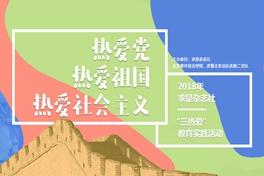 杂多师生北京行