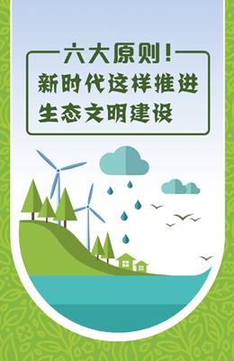 六大原则!新时代这样推进生态文明建设