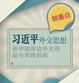 豪都棋牌365_365棋牌服务电话_365棋牌游戏坑人外交思想和中国周边外交理论与实践创新