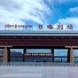 青藏铁路采访札记