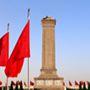 """""""一五""""计划:新中国工业化的奠基之作"""