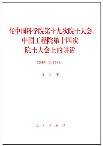 在中国科学院第十九次院士大会、中国工程院第十四次院士大会上的讲话