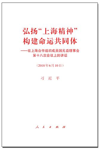 """弘扬""""上海精神"""" 构建命运共同体——在上海合作组织成员国元首理事会第十八次会议上的讲话"""