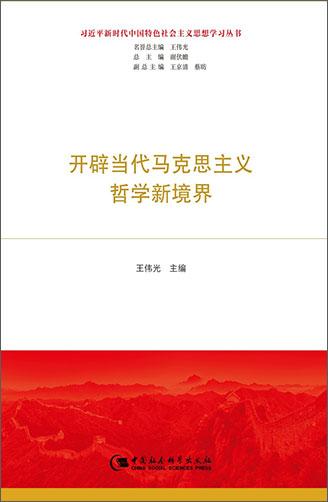 豪都棋牌365_365棋牌服务电话_365棋牌游戏坑人新时代中国特色社会主义思想学习丛书(共12册)