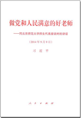 做党和人民满意的好老师——同北京师范大学师生代表座谈时的讲话