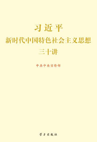 豪都棋牌365_365棋牌服务电话_365棋牌游戏坑人新时代中国特色社会主义思想三十讲