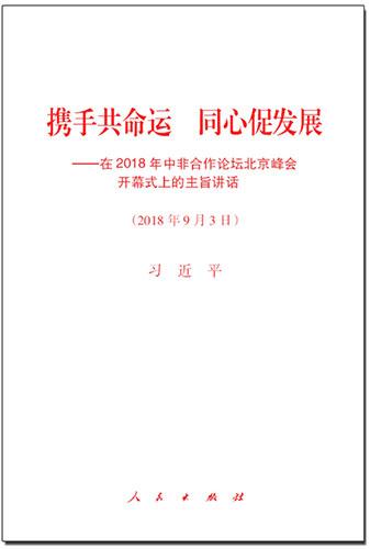 携手共命运 同心促发展——在2018年中非合作论坛北京峰会开幕式上的主旨演讲