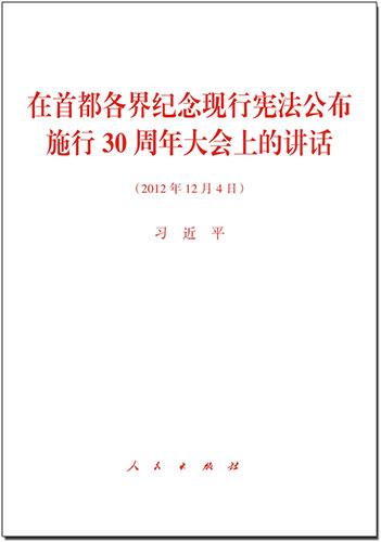 在首都各界纪念现行宪法公布施行30周年大会上的讲话