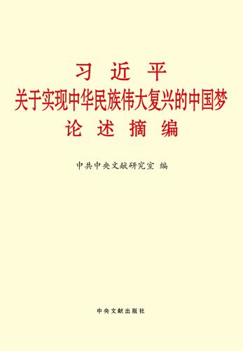 豪都棋牌365_365棋牌服务电话_365棋牌游戏坑人关于实现中华民族伟大复兴的中国梦论述摘编