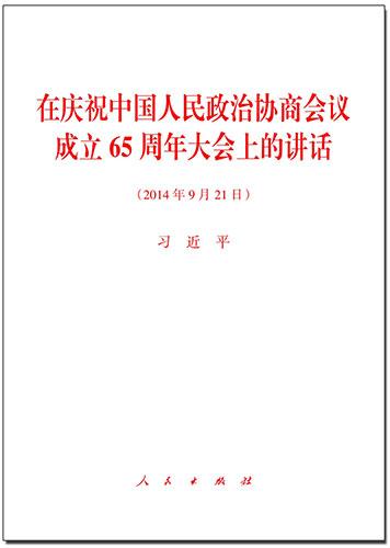 在庆祝中国人民政治协商会议成立65周年大会上的讲话