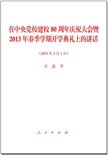 在中央党校建校80周年庆祝大会暨2013年春季学期开学典礼上的讲话