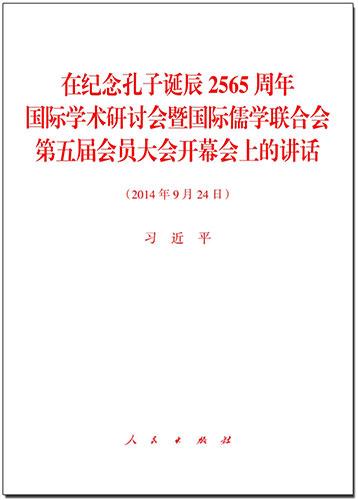 在纪念孔子诞辰2565周年国际学术研讨会暨国际儒学联合会第五届会员大会开幕会上的讲话