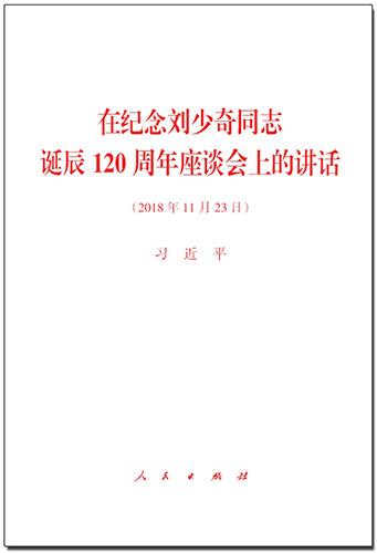 在纪念刘少奇同志诞辰120周年座谈会上的讲话
