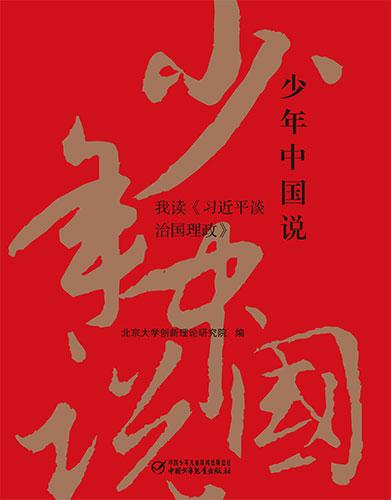 少年中国说:我读《豪都棋牌365_365棋牌服务电话_365棋牌游戏坑人谈治国理政》