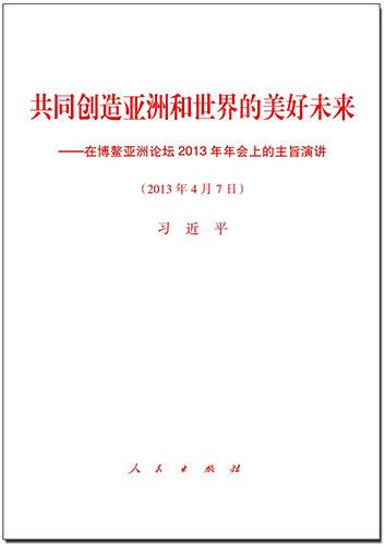 共同创造亚洲和世界的美好未来——在博鳌亚洲论坛2013年年会上的主旨演讲
