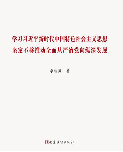 学习豪都棋牌365_365棋牌服务电话_365棋牌游戏坑人新时代中国特色社会主义思想 坚定不移推动全面从严治党向纵深发展