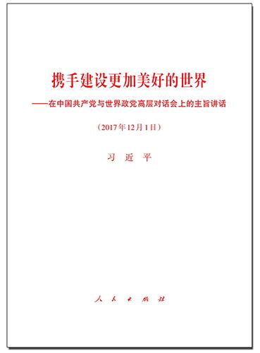携手建设更加美好的世界——在中国共产党与世界政党高层对话会上的主旨讲话