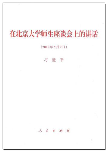 在北京大学师生座谈会上的讲话