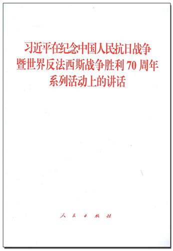 豪都棋牌365_365棋牌服务电话_365棋牌游戏坑人在纪念中国人民抗日战争暨世界反法西斯战争胜利70周年系列活动上的讲话