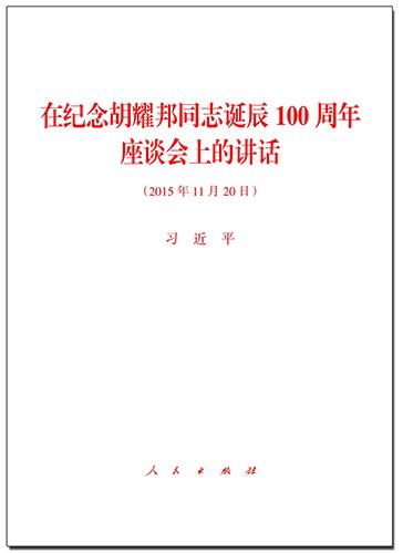 在纪念胡耀邦同志诞辰100周年座谈会上的讲话
