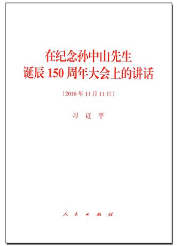 在纪念孙中山先生诞辰150周年大会上的讲话