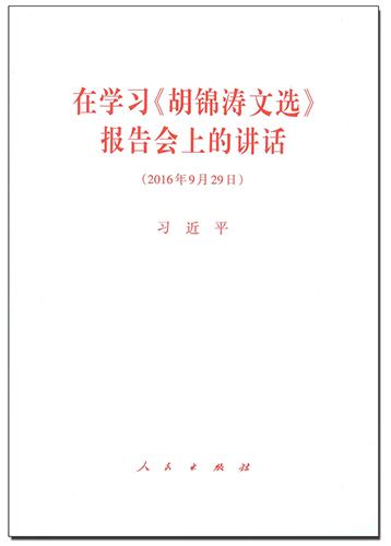 在学习《胡锦涛文选》报告会上的讲话