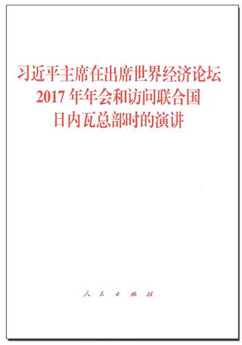 豪都棋牌365_365棋牌服务电话_365棋牌游戏坑人主席在出席世界经济论坛2017年年会和访问联合国日内瓦总部时的演讲