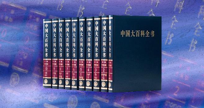 《中国大百科全书》是如何诞生的