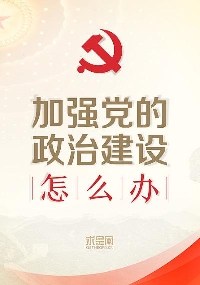 2019年第14期丨加强党的政治建设,怎么办?