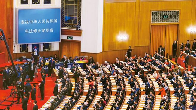新时代坚持和完善人民代表大会制度的光辉文献